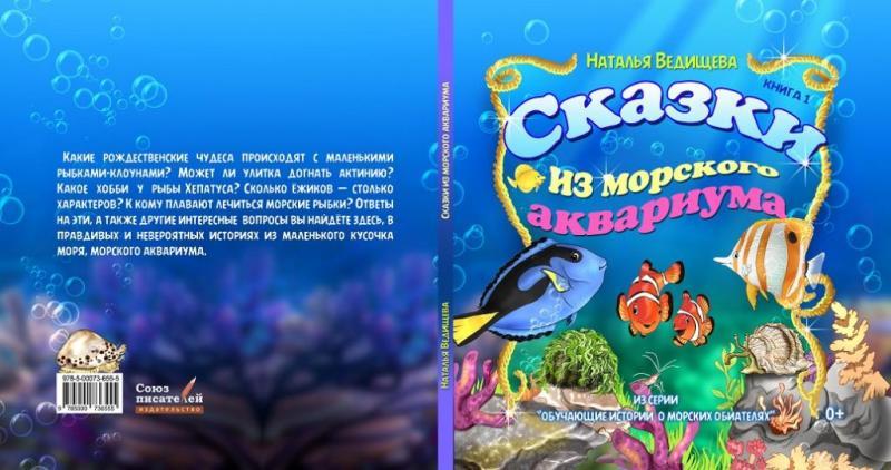 обложка сказки из морского аквариума V2s.jpg