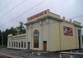 300px-Khabarovsk-2_railway_station.JPG